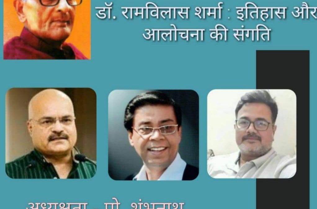 सांस्कृतिक समाचार : प्रलेस द्वारा रामविलास शर्मा की जयंती