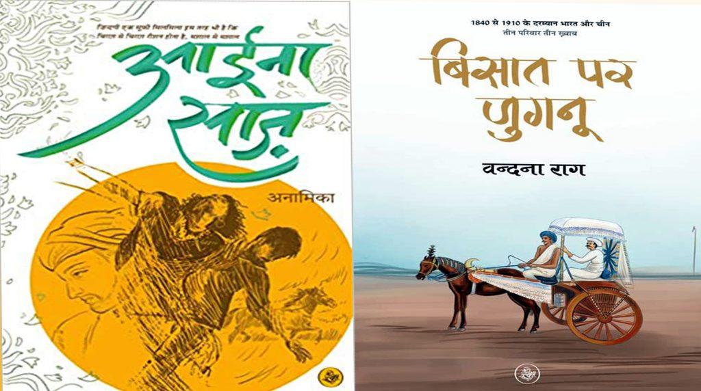 हिंदी उपन्यास में नया प्रस्थान : रमेश अनुपम