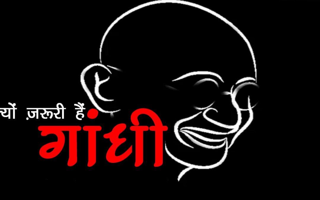क्यों ज़रूरी हैं गांधी.